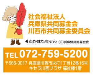 社会福祉法人兵庫県共同募金会川西市共同募金委員会の画像 072-759-5200