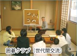 児童が囲碁の先生に囲碁を学んでいる風景