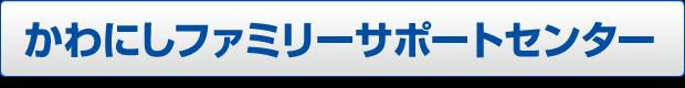 かわにしファミリーサポートセンターページへのボタン画像