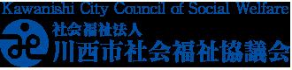 社会福祉法人川西市社会福祉協議会のホームページのタイトル画像