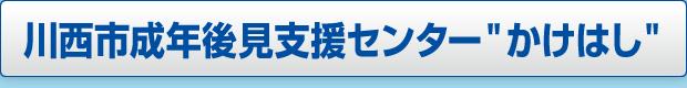 川西市成年後見支援センターかけはしページへのボタン画像