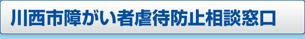 川西市障がい者虐待防止相談窓口ページへのボタン画像