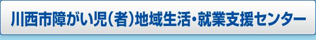 川西市障がい児地域生活・就業支援センターページへのボタン画像