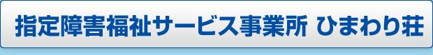 指定障害福祉サービス事業所ひまわり荘ページへのボタン画像