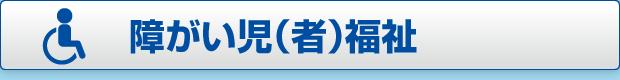 障害児(者)福祉ページへのボタン画像
