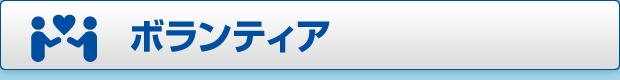 ボランティアページへのボタン画像