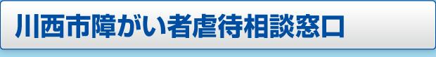 川西市障がい者虐待相談窓口ページへのボタン画像