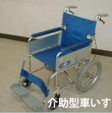 介助型車いすの画像