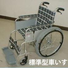 標準型車いすの画像