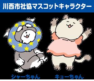 川西市社協マスコットキャラクター、シャーちゃんキョーちゃんのイラスト