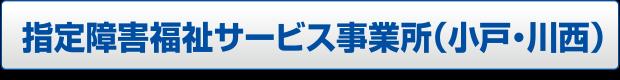 指定障害福祉サービス事業所(川西・小戸)ページへのボタン画像