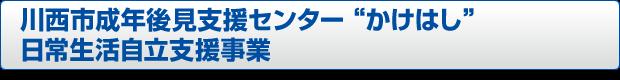 川西市成年後見支援センターかけはし、日常生活自立支援事業(福祉サービス利用援助事業)ページへのボタン画像