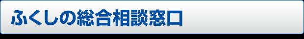 総合相談事業ページへのボタン画像