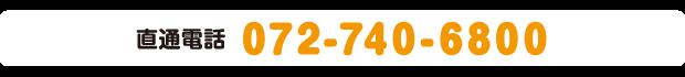 直通電話は072-740-6800